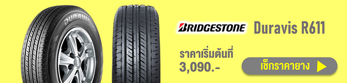 Bridgestone Duravis R611