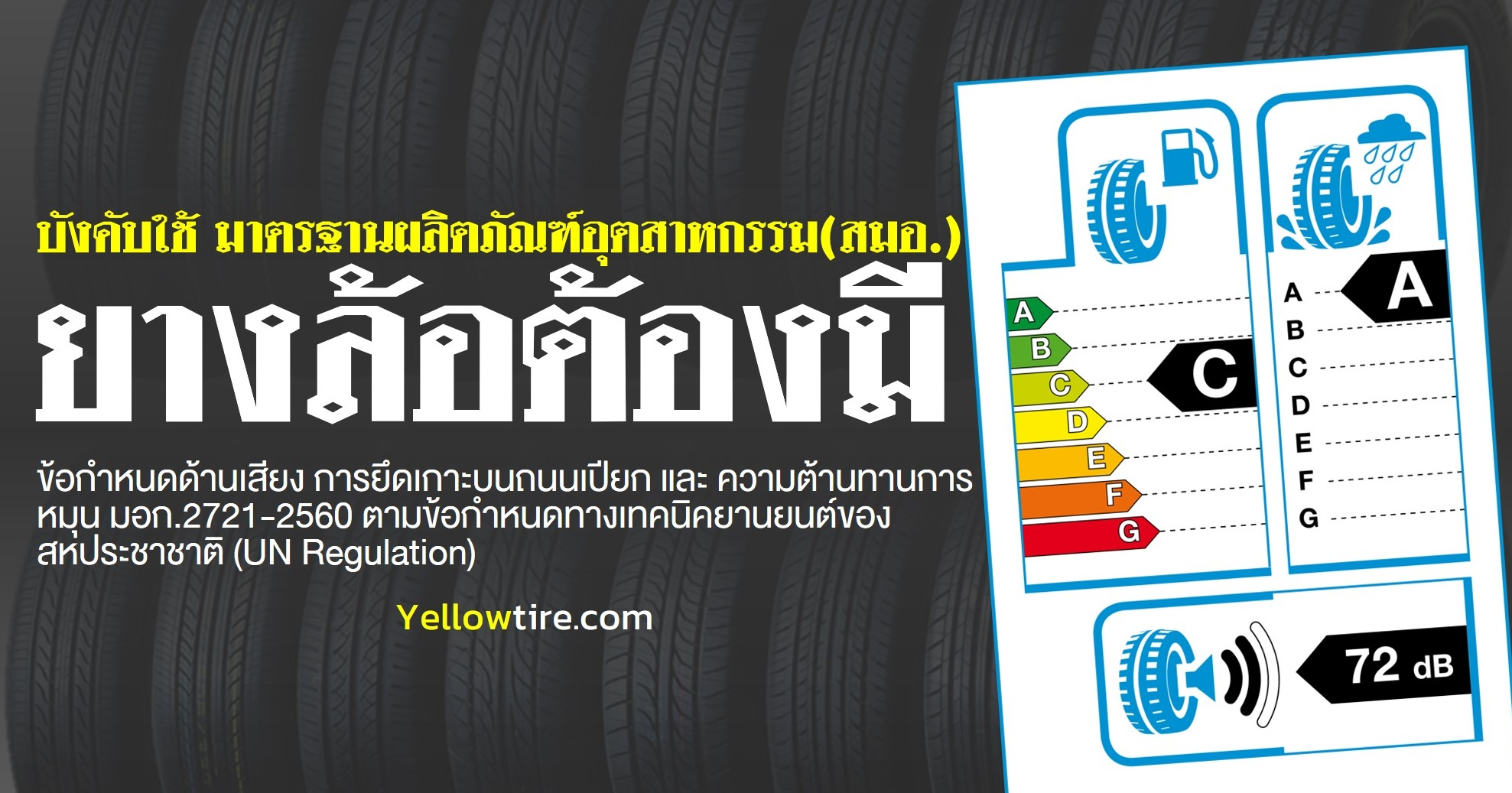 Tire spec on label
