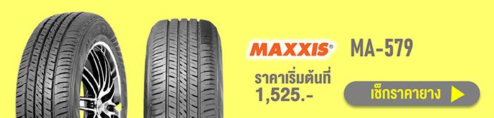 Maxxis MA-579