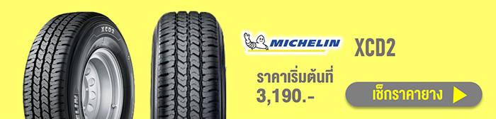 Michelin XCD2