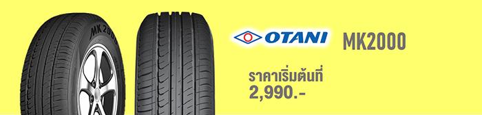 Otani MK2000