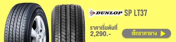 Dunlop SP LT 37