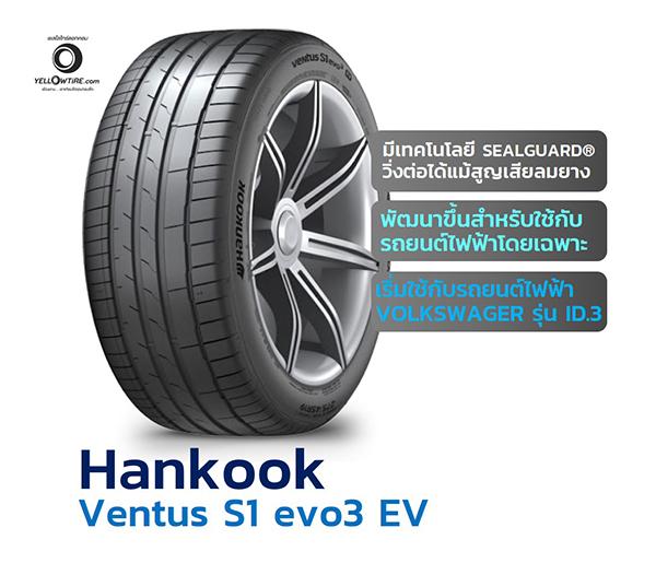 Hankook Ventus S1 evo 3 ev